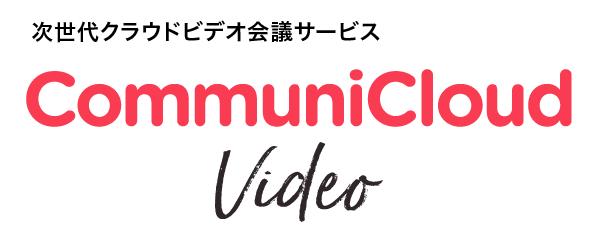 次世代クラウドビデオ会議システム CommuniCloud Video