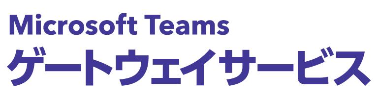Microsoft Teams ゲートウェイサービス