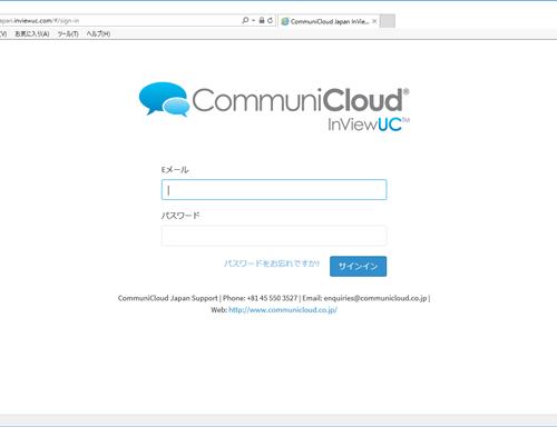 inviewUCのログイン画面の画像