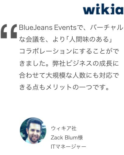 オンラインイベントサービスお客様の声の画像 - BlueJeans Event (ブルージーンズ・イベント)