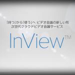クラウドMCUサービス InView(インビュー) の紹介動画を更新しました