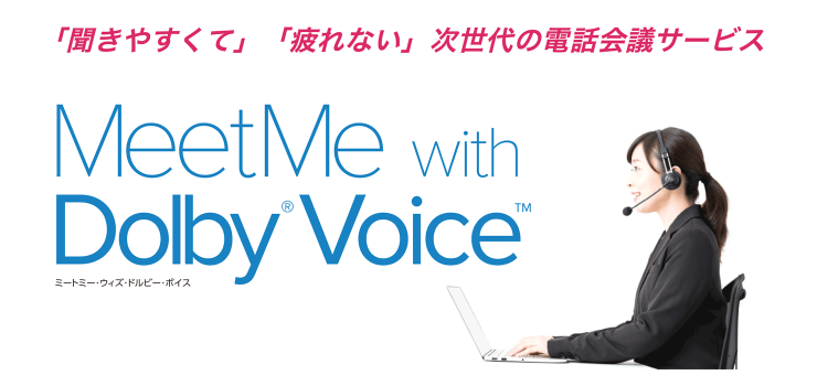 MeetMe with Dolby Voiceバナー