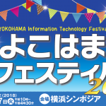 「よこはまITフェスティバル2018」に出展します(2018年2月27日開催)
