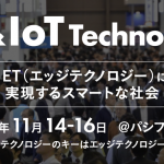 「ET & IoT Technology 2018」に出展します (2018/11/14〜16)