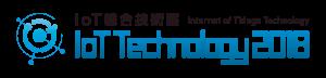 IoT2018ロゴ