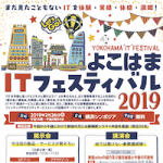 「よこはまITフェスティバル2019」に出展します (2019年2月26日開催)