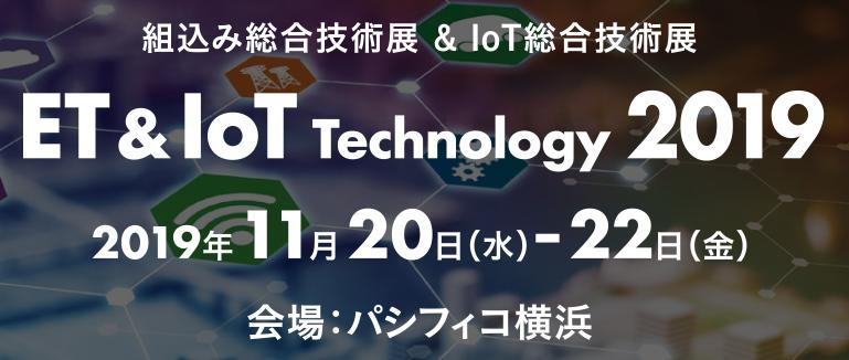 ET_IoT_2019_banner