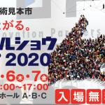 2020/2/5ー7 「テクニカルショウヨコハマ2020」へ出展します